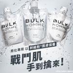 本客(bulk homme)