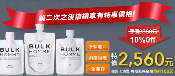 最便宜的本客(bulk homme)在這裡