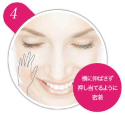 請將面膜確實地貼在肌膚上