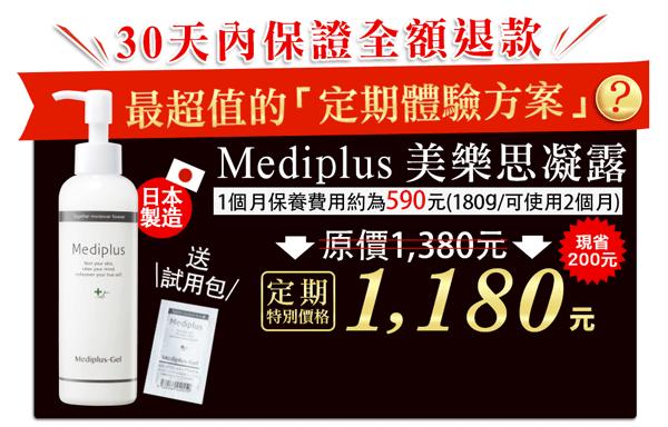 美樂思凝露(MediplusGel)只限定期配送