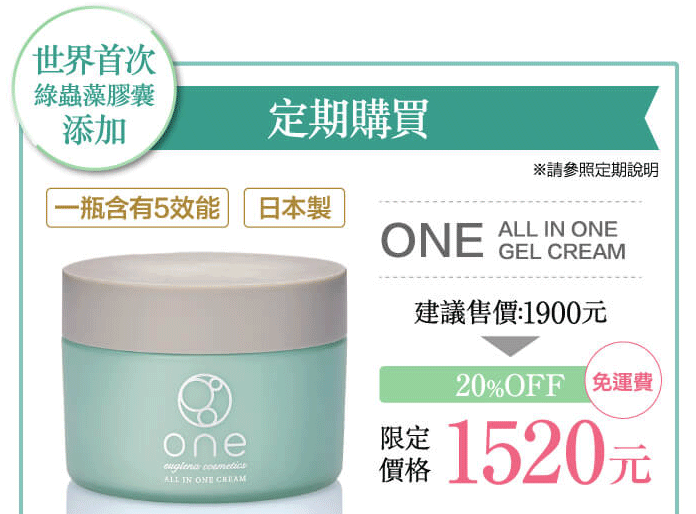 悠綠那one all in one gel cream定期方案