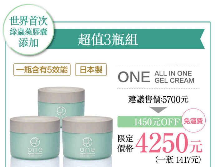 悠綠那one all in one gel cream 3入組