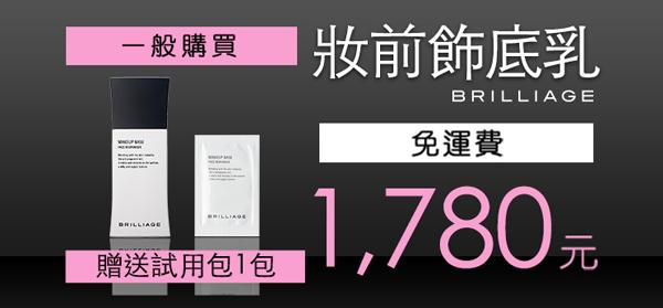 BRILLIAGE的定價是【1,780元】,