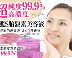 愛麗S胎盤素美容液帶來的美肌效果是真的嗎?徹底調查它的評價與效果