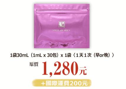 愛麗S胎盤素美容液的原價價格