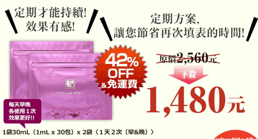 愛麗S胎盤素美容液的定期方案販賣價格