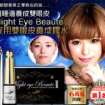 Night Eye Beaute(夜用雙眼皮養成膠水)