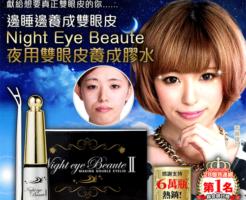 夜用雙眼皮養成膠水就能有雙眼皮?實際看了104個評價的結果…
