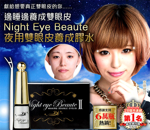 Night Eye Beaute(夜用雙眼皮養成膠水)就能有雙眼皮?實際看了104個評價的結果…