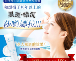 用白麗娜淡斑凝乳的產品到底有沒有美肌的效果?我們調查了正面評價跟負面評價為大家做了總整理。