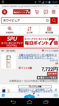 ホワイピュアの販売価格の画像