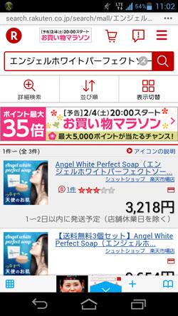 エンジェルホワイトパーフェクトソープの販売価格の画像