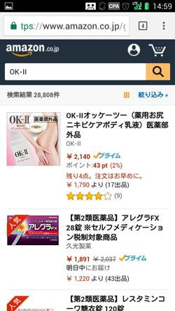 OK-IIの販売価格