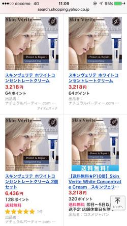 スキンヴェリテ ホワイトコンセントレートクリームの販売価格