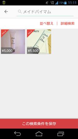 メイドバイマムの販売価格