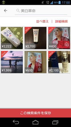 美白革命の販売価格