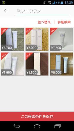 ノーシワンの販売価格