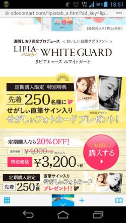 ホワイトガードの販売価格