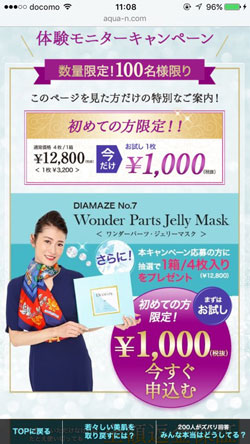 ワンダーパーツジェリーマスクの販売価格1