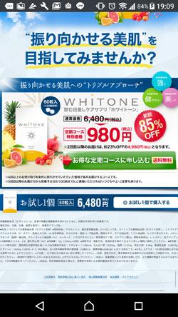 ホワイトーンの販売価格1