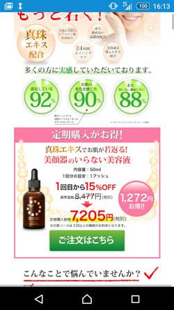 真珠肌の販売価格1
