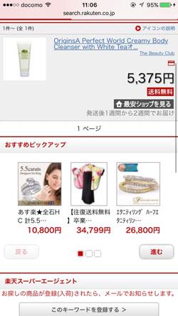ホワイティクレンザーの販売価格2