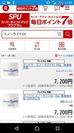 スノーライトEXの販売価格2