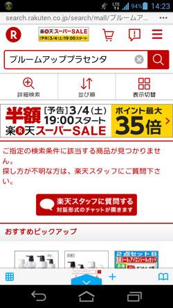 ブルームアッププラセンタの販売価格