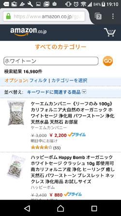 ホワイトーンの販売価格3