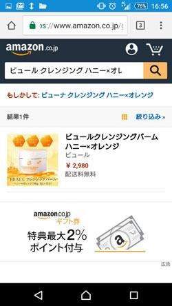 ビュール クレンジングバーム ハニー×オレンジの販売価格3