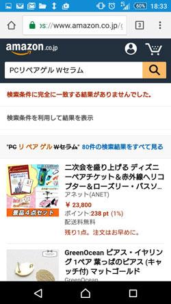 PCリペアゲル Wセラムの販売価格3