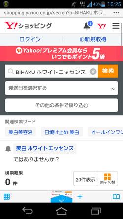 BIHAKU ホワイトエッセンス4