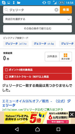 ジェリータの販売価格4