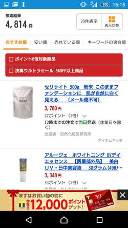 真珠肌の販売価格4