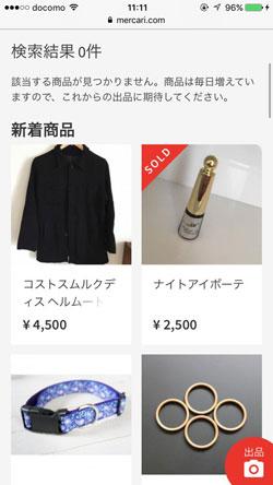 ワンダーパーツジェリーマスクの販売価格5