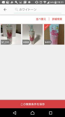 ホワイトーンの販売価格5