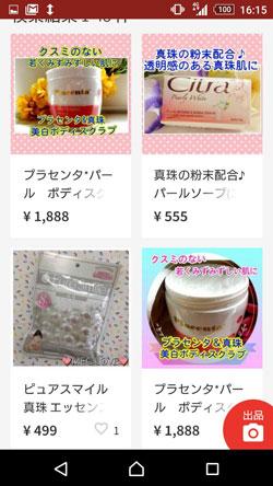 真珠肌の販売価格5