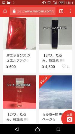 JFエッセンスの販売価格