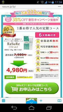 ラシュレの販売価格1