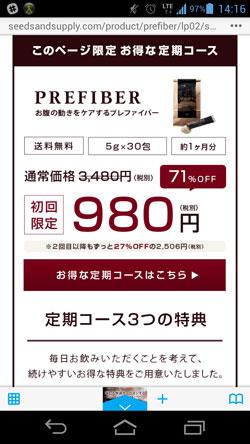 プレファイバーの販売価格1