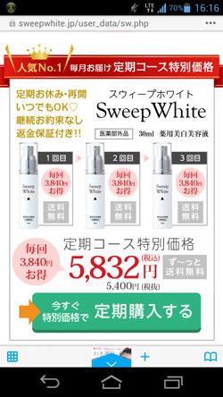 スウィープホワイトの販売価格1