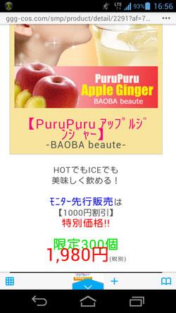 ぷるぷるアップルジンジャーの販売価格1