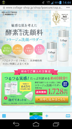 コラージュ洗顔パウダーの販売価格1