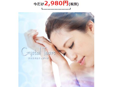 クリスタル ティアーズの価格