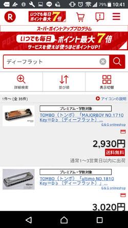 ディーフラットの販売価格2