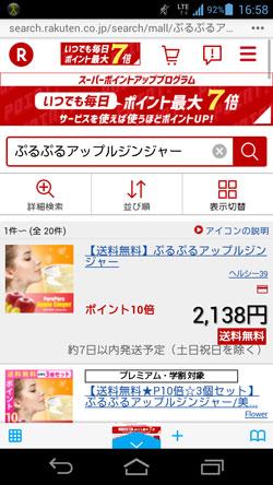 ぷるぷるアップルジンジャーの販売価格2