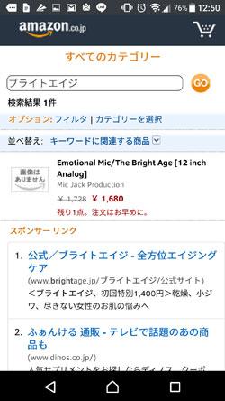 ブライトエイジの販売価格3