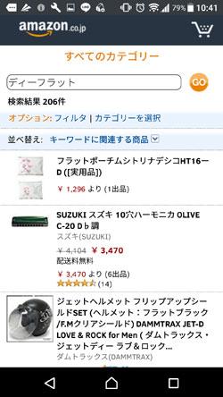 ディーフラットの販売価格3