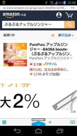 ぷるぷるアップルジンジャーの販売価格3
