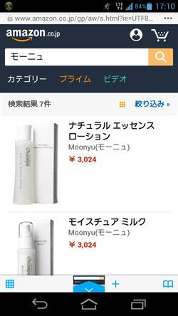 モーニュの販売価格3